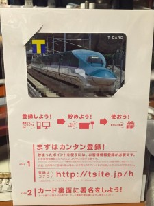 北海道新幹線 Tカード