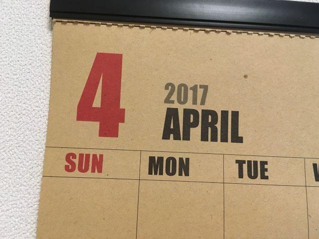 4月1日 エイプリルフール