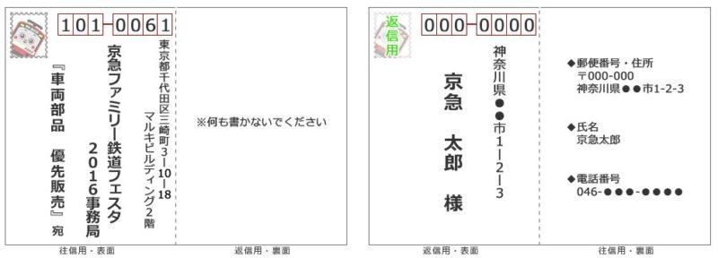 京急イベント 車両部品 優先販売
