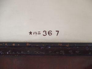 オハニ367