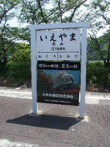 大井川鐵道 家山駅
