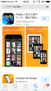 Amazon kindleアプリ