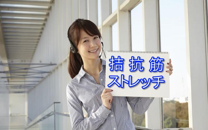 NHKあさイチで拮抗筋ストレッチを公開!腰痛・肩こりの方法は?