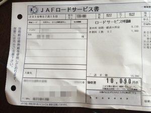 JAFロードサービス