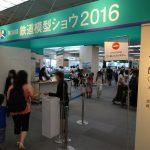 鉄道模型ショウ2016(松屋)のレポ!KATOやエヴァ新幹線を調査!