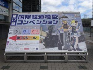 東京ビッグサイト 国際鉄道模型コンベンション