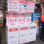 iPhone7を予約(ドコモ)!店頭受取の入荷状況や価格を調査!
