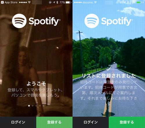 Spotify(日本版)