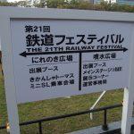 日比谷公園鉄道フェスティバル2016開催!グッズ販売は?レポを公開!