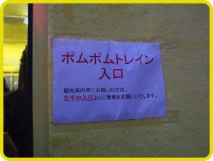 青ガエル 渋谷 ポムポムプリン