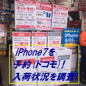 iPhone7 予約(ドコモ) 入荷状況
