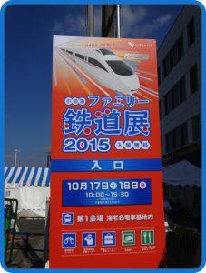小田急ファミリー展2015