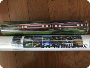 第23 回鉄道フェスティバル
