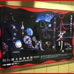 ダリ展(東京)国立新美術館の混雑(12月)やグッズを調査!感想レポは?