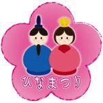 ひな祭りや桃の花のイラストは?おしゃれで簡単な無料素材を調査!